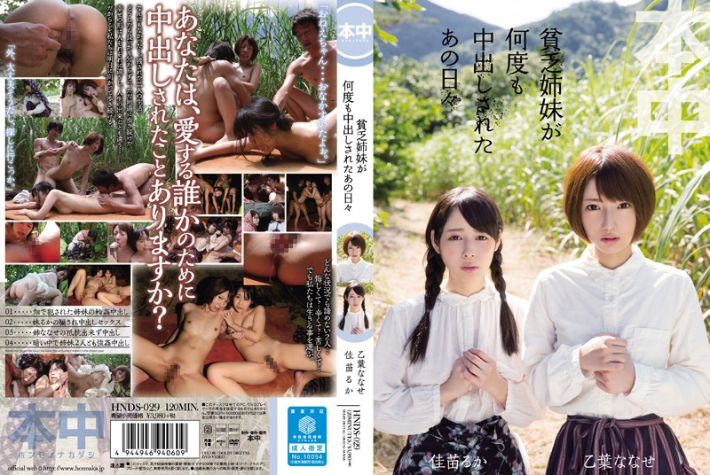 HNDS-029 貧乏姉妹が何度も中出しされたあの日々 乙葉ななせ 佳苗るか